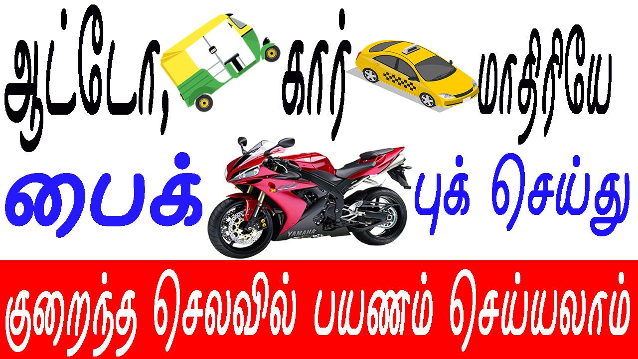 bike taxi booking in Rapido bike taxi app