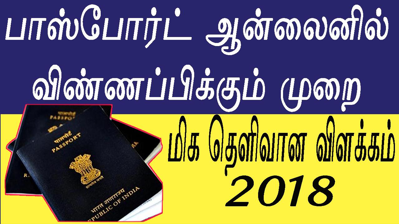 PASSPORT APPLY ONLINE