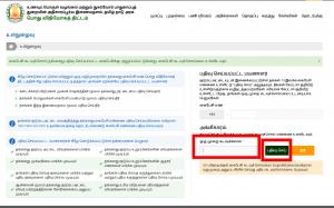 tnpds smart ration card address change online -ஸ்மார்ட் ரேஷன் கார்டு - do something new