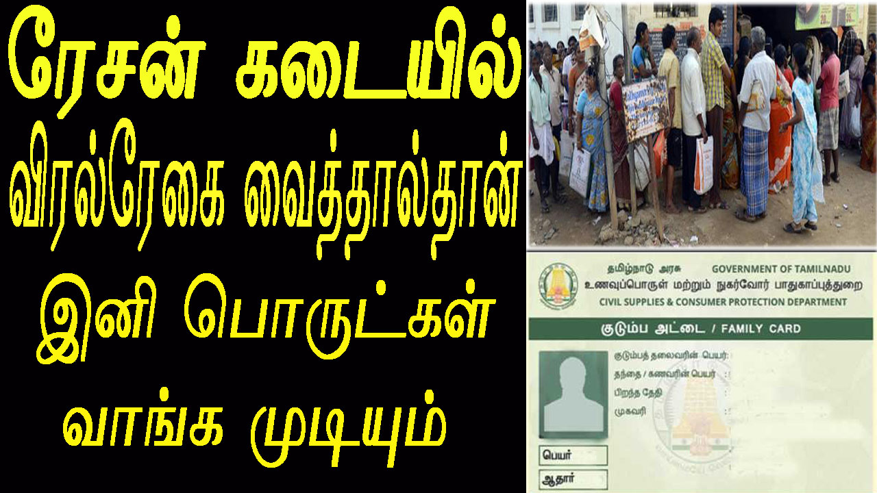 smart ration card ஸ்மார்ட் ரேசன் கார்டு do something new