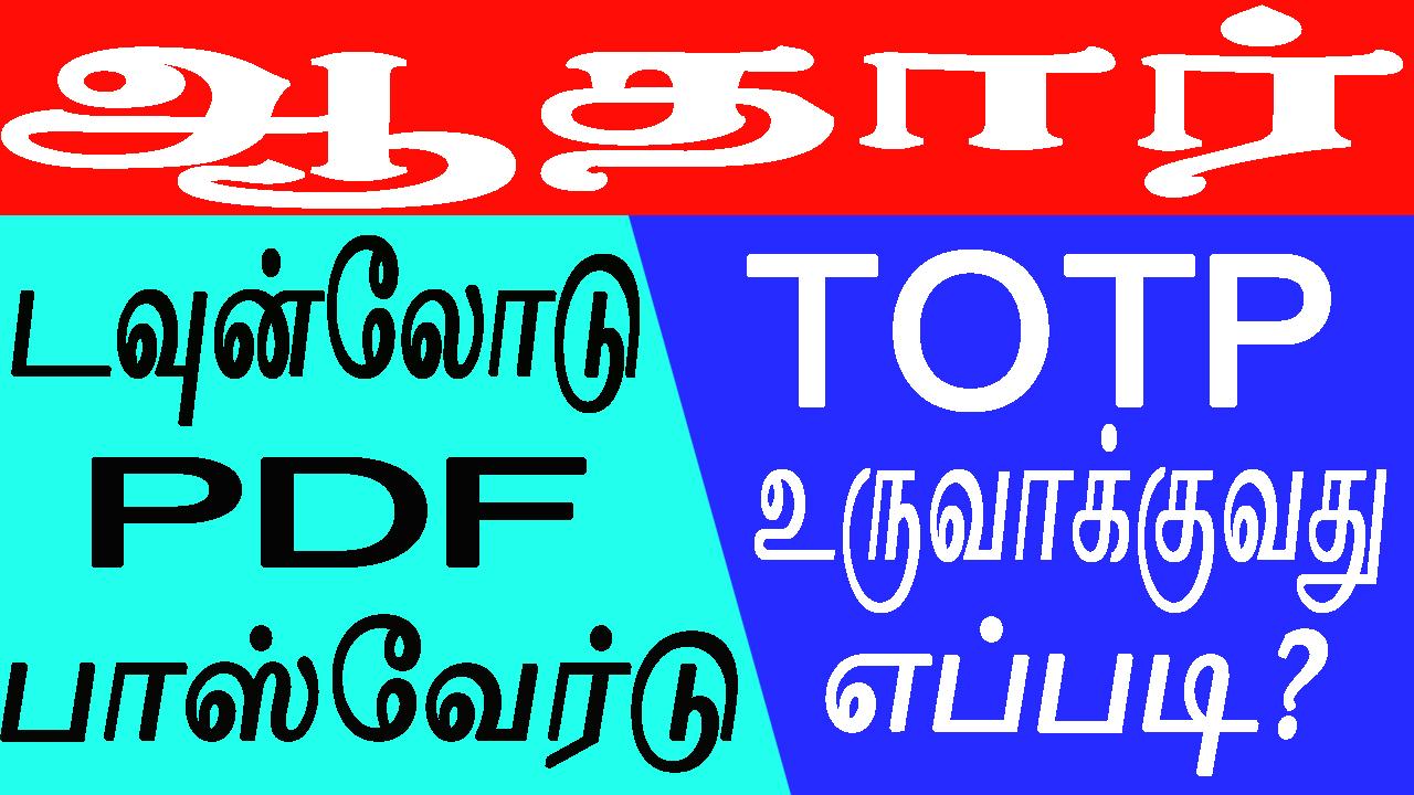 Aadhar, Aadhar card, Aadhar totop, Aadhar password, Aadhar download password, Aadhar pdf password, uid card, aadhar card enquiry, aadhar card correction online, aadhar card details, aadhar card information, my aadhar carduidai gov, aadhar idonline aadhar