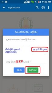 How to apply community certificate online tnega – do something new community certificate community certificate online community certificate online apply community certificate online print community certificate online application community certificate number community college certificate programme community certificate online print out community services community certificate application சாதி சான்றிதழ் சாதி சான்றிதழ் விண்ணப்பிப்பது எப்படி? தமிழ்நாடு இ சேவை tnega community certicate apply online from mobile community certicate apply online from mobile umang app