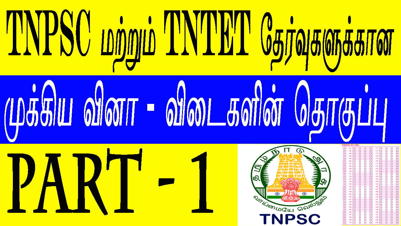 TNPSC AND TNTET IMPORTANT QUESTION ANSWERPART 1 Tn tet important questions, Tnpsc exam, Tnpsc examination, Tnpsc examination online questions, tnpsc group 2 a questions, Tnpsc important question answers, Tnpsc important questions, Tnpsc model questions, Tnpsc model tamil question answers, Tnpsc model tamil questions, tnpsc study materiel, Tnpsc tamil questions, TNPSC TNTET, Tntet exam, Tntet examination, Tntet examination online questions, Tntet important question answers, Tntet model questions, Tntet model tamil question answers, Tntet model tamil questions, tntet study materiel, Tntet tamil questions,