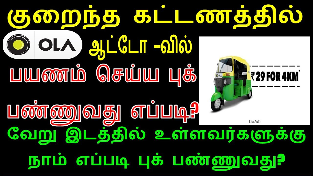how to book ola auto or taxi ola auto booking method ola auto booking tutorials ola auto and taxi booking method