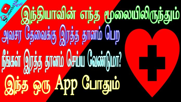blood donation app tamil