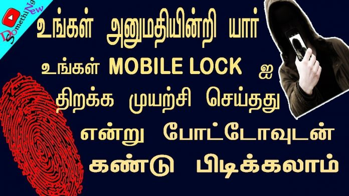 mobile anti theft
