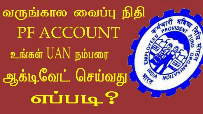 Uan, uan number, uan number activate, how to activate uan number, uan number activate tamil, uan activate steps,uan activate steps in tamil, pf account, pf account uan, uan aadhar link process, UAN நம்பர், UAN நம்பர் ஆக்டிவேட், UAN நம்பர் ஆக்டிவேட் செய்வது எப்படி? வருங்கால வைப்பு நிதி,