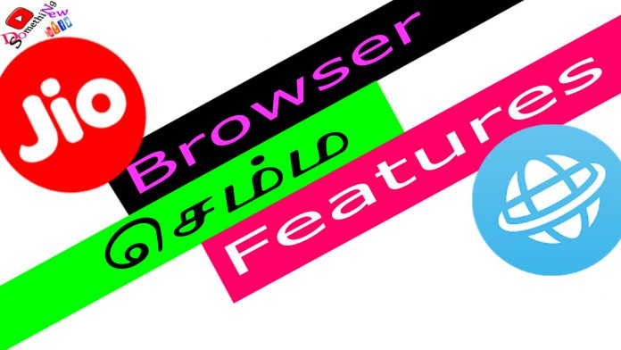 jio, jio browser, jio new browser, jio browser tamil, jio browser features, jio browser features, ஜியோ, ஜியோ பிரவுசர், jio browser launch,