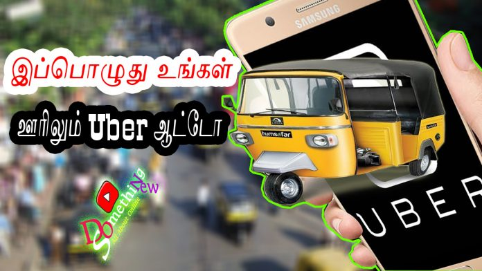 uber auto uber cab app full review how to book uber auto in tamil In this video shown how to book uber auto and taxi from uber cab app. Its very useful to all. so please watch this video fully. later the uber cab company giving their services in north india only. but now uber auto and taxi services provided many new cities in tamilnadu. uber cab services at is very low price. uber, uber cab, uber auto, uber taxi, uber popular, uber economy, uber travels, uber auto booking, uber taxi booking, uber wehicle booking, how to book uber auto, how to book uber taxi, how to book uber cab, uber auto book, uber auto booking, uber travel booking,உபேர் ஆட்டோ மற்றும் கார் புக் செய்வது எப்படி Uber ஆட்டோ மொபைலில் இருந்து புக் செய்வது எப்படி? How to book uber auto and car in Uber cab, uber go app.