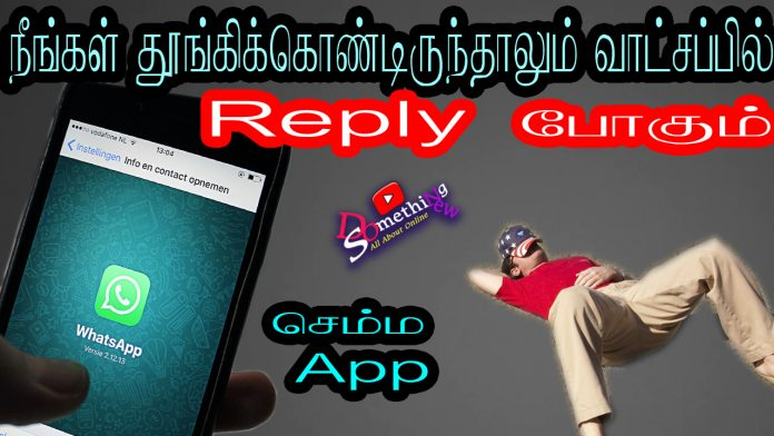 auto reply for whatsapp whatsapp, whatsapp reply, auto reply for whasapp, whatsapp auto reply,auto responder for whatsapp, auto reply whatsapp, auto reply for whatsapp messages, auto reply for sms, This video show How to send auto reply for whatsapp messages. This app name is Auto responder for WA. very useful app. link in down. please check it out.