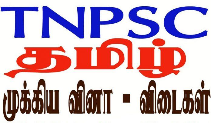 tnpsc questions in Tamil டிஎன்பிஎஸ்சி தமிழ் கேள்விகள்