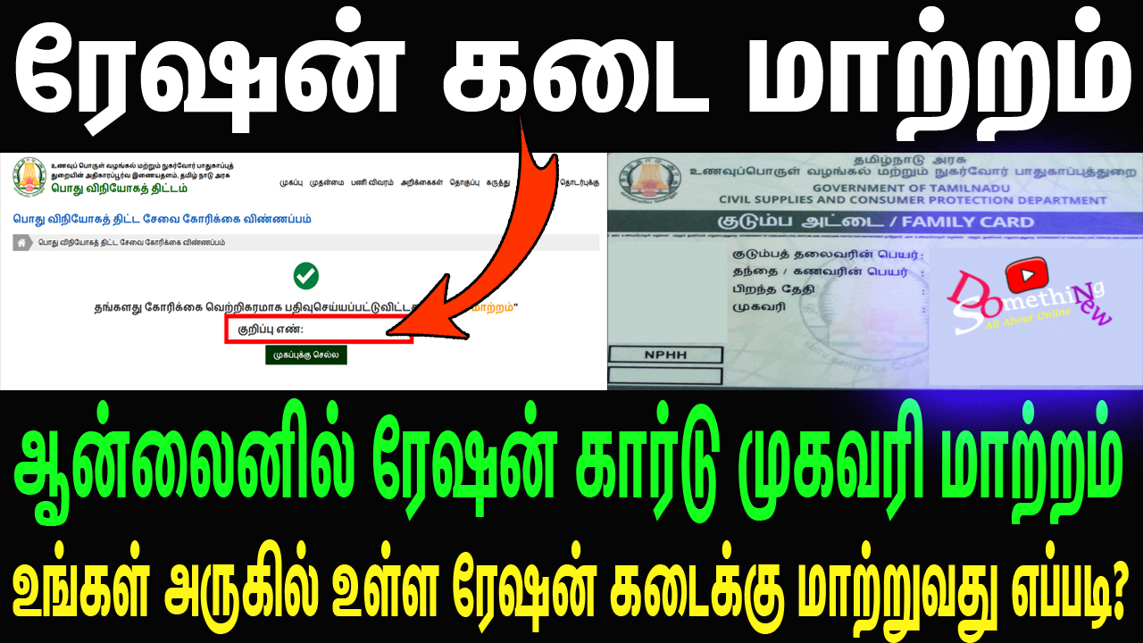smart ration card address change online ration shop change online ரேஷன்கார்டு முகவரி மாற்றம் ரேசன் கடை மாற்றம்