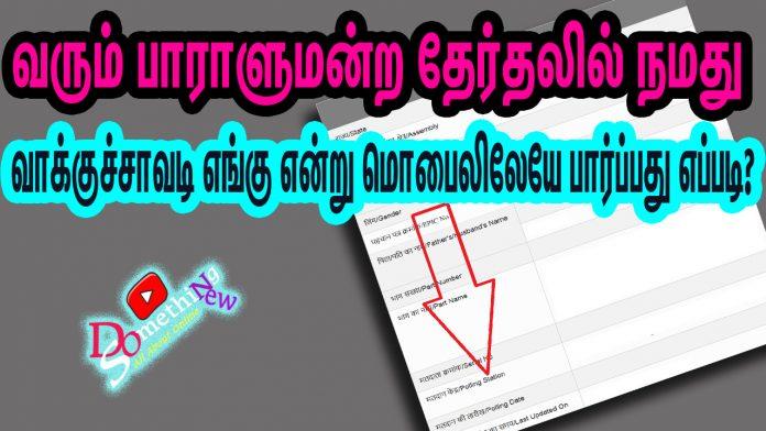 வாக்குச்சாவடி கண்டுபிடிக்க, SEARCH POLLING BOOTH, POLLING BOOTH, polling booth tamilnadu, polling booth 2019, search polling booth 2019, 2019 election my polling booth,