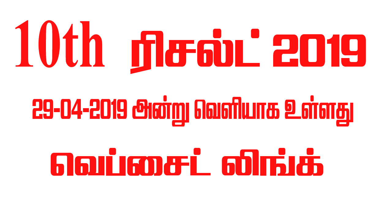 10th result 2019, 2019 10th result, how to chack 10th result, 2019 tamilnadu sslc result, sslc result 2019