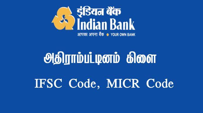 Indian Bank Adhirampattinam Adirampattinam IFSC Code , Indian Bank Adiramapattinam Adhirampattinam IFSC Code , IFSC Code Indian Bank Adhirampattinam, Adiramapattinam, Inadian bank Customer Care Number, indian bank customer care tamilnadu, indian bank customer care tamil, Adiramapattinam MICR code, Adiramapattinam mmid number,இந்தியன் வங்கி, இந்தியன் வங்கி அதிராம்பட்டினம், இந்தியன் வங்கி அதிராம்பட்டினம் IFSC, இந்தியன் வங்கி அதிராம்பட்டினம் MICR,