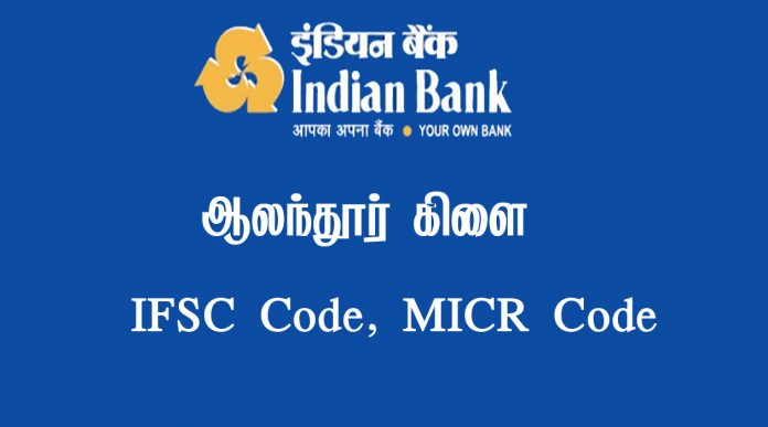 Indian Bank Alandur Alandur IFSC Code , Indian Bank Alandur Alandur IFSC Code , IFSC Code Indian Bank Alandur, Alandur, Inadian bank Customer Care Number, indian bank customer care tamilnadu, indian bank customer care tamil, Alandur MICR code, Alandur mmid number,இந்தியன் வங்கி, இந்தியன் வங்கி ஆலந்தூர், இந்தியன் வங்கி ஆலந்தூர் IFSC, இந்தியன் வங்கி ஆலந்தூர் MICR,