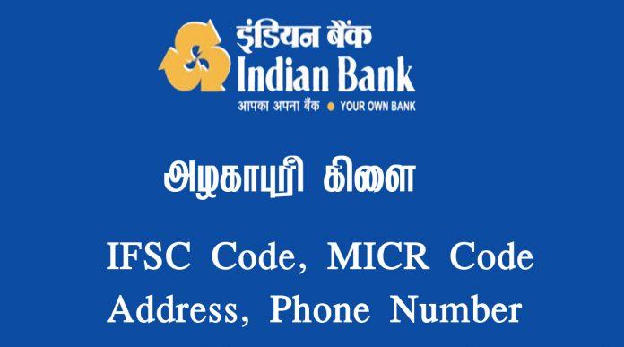 Indian Bank Alagapuri Alagapuri IFSC Code , Indian Bank Alagapuri Alagapuri IFSC Code , IFSC Code Indian Bank Alagapuri, Alagapuri, Inadian bank Customer Care Number, indian bank customer care tamilnadu, indian bank customer care tamil, Alagapuri MICR code, Alagapuri mmid number, indian bank Azhagapuri branch details, Azhagapuri indian bank, இந்தியன் வங்கி, இந்தியன் வங்கி அழகாபுரி, இந்தியன் வங்கி அழகாபுரி IFSC, இந்தியன் வங்கி அழகாபுரி MICR,