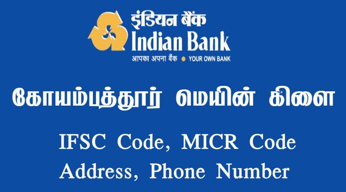 Indian Bank Coimbatore main Coimbatore main IFSC Code , Indian Bank Coimbatore main Coimbatore main IFSC Code , IFSC Code Indian Bank Coimbatore main, Coimbatore main, Inadian bank Customer Care Number, indian bank customer care tamilnadu, indian bank customer care tamil, Coimbatore main MICR code, Coimbatore main mmid number, indian bank Coimbatore branch details, Coimbatore indian bank, இந்தியன் வங்கி, இந்தியன் வங்கி கோயம்புத்தூர் மெயின், இந்தியன் வங்கி கோயம்புத்தூர் மெயின் IFSC, இந்தியன் வங்கி கோயம்புத்தூர் மெயின் MICR,