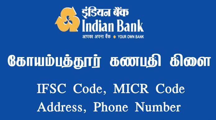 Indian Bank Coimbatore ganapthy Coimbatore ganapthy IFSC Code , Indian Bank Coimbatore ganapthy, Coimbatore ganapthy IFSC Code , IFSC Code Indian Bank Coimbatore ganapthy, Coimbatore ganapthy, Inadian bank Customer Care Number, indian bank customer care tamilnadu, indian bank customer care tamil, Coimbatore ganapthy MICR code, Coimbatore ganapthy mmid number, indian bank Coimbatore branch details, Coimbatore indian bank, Indian bank, இந்தியன் வங்கி, இந்தியன் வங்கி கோயம்புத்தூர் கணபதி, இந்தியன் வங்கி கோயம்புத்தூர் கணபதி IFSC, இந்தியன் வங்கி கோயம்புத்தூர் கணபதி MICR,