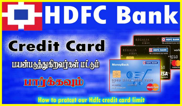 How to protect HDFC Credit Card │ How to set sub limit in Hdfc credit card │ International transation disable │ Tamil │ Do something new