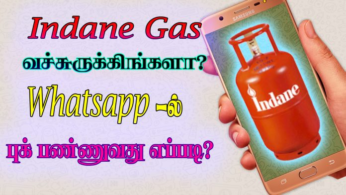 indane gas booking through whatsapp │ Tamil │ Do Something New