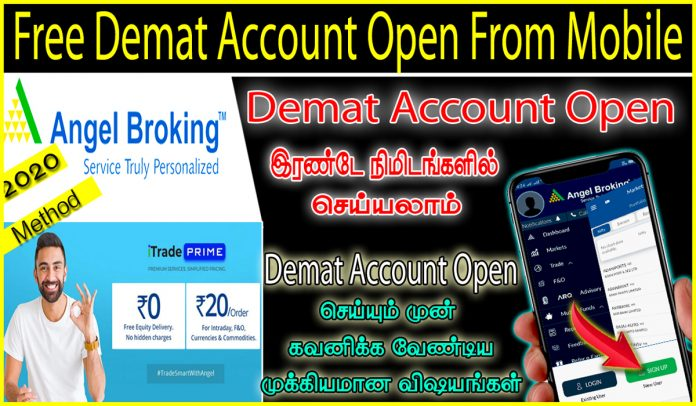 Angel broking demat account open online from mobile in tamil Do Something New