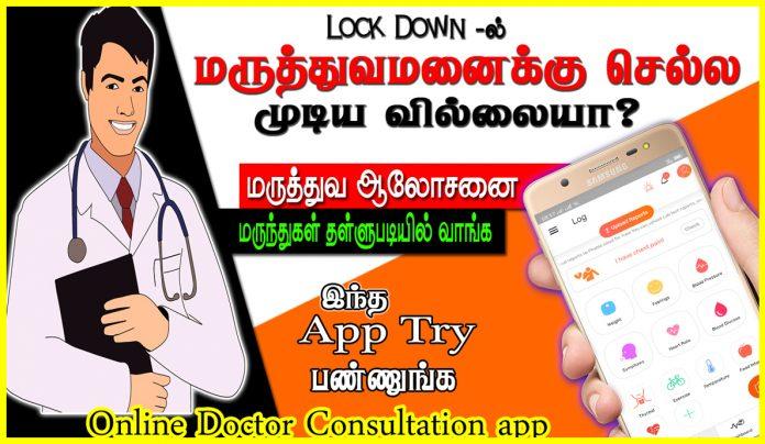 ஆன்லைன் மருத்துவம் ஊரங்கடால் வீட்டிற்கே வருகிறது - Phable App