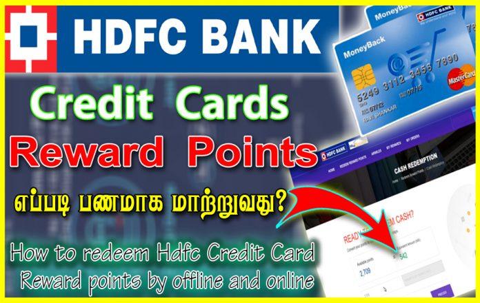 HDFC credit card reward points redemption - எச்டிஎப்சி கிரெடிட் கார்டு ரிவார்டு பாயின்ட் 1