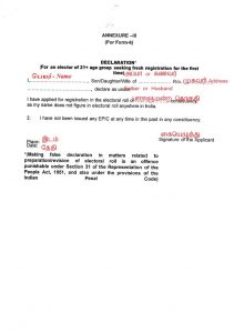 Age Declaration Form 6 - வயது அறிவிப்பு படிவம்