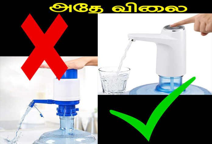 Automatic Rechargeable Water can dispenser Pump வாட்டர் கேன்