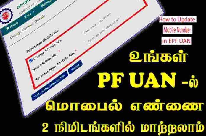 பிஎஃப் அக்கவுண்ட் மொபைல் நம்பரை மாற்றுவது எப்படி How to change epf UAN Registered mobile number