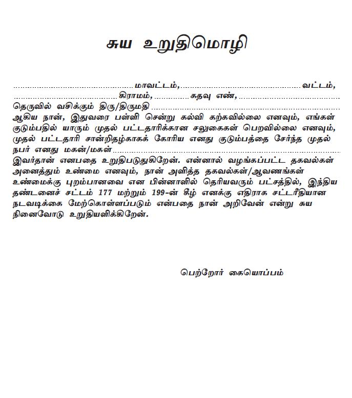 First Graduate Certificate Self Declaration Form download - முதல் பட்டதாரி சான்றிதழ் சுய உறுதிமொழி டவுன்லோடு