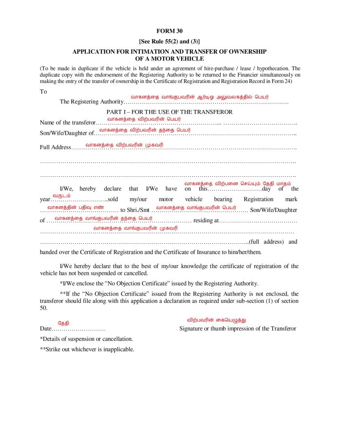 RTO form 29 30 Download and filled samples tamil